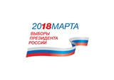 Выборы 2018